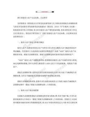浙江省低收入农户认定标准、认定程序.doc