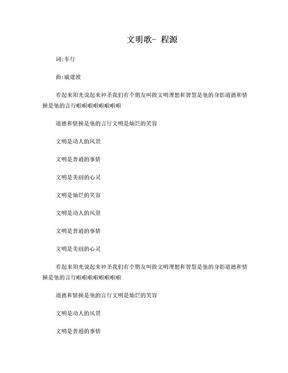 文明歌.doc