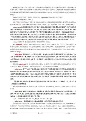 陈玉琴老师问答录<近几年>.doc