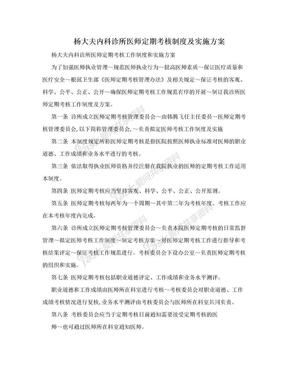 杨大夫内科诊所医师定期考核制度及实施方案.doc