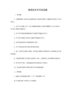 掘进技术员考试试题.doc