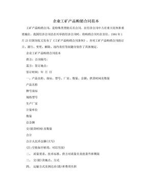 企业工矿产品购销合同范本.doc