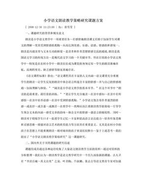 小学语文朗读教学策略研究课题方案.doc