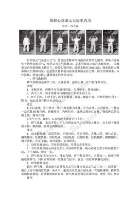 图解心意混元太极拳内功(冯志强).doc