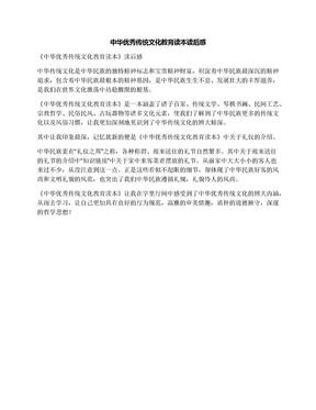 中华优秀传统文化教育读本读后感.docx