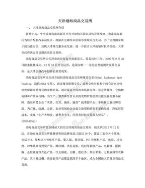 天津渤海商品交易所.doc