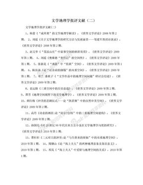 文学地理学批评文献(二).doc