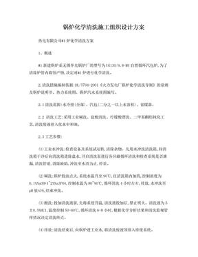 锅炉化学清洗施工组织设计方案.doc