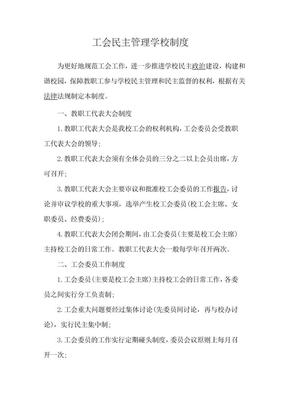 工会民主管理学校制度.docx