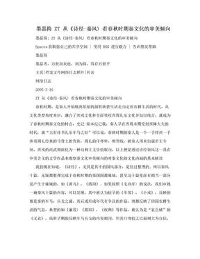 墨晶简 ZT 从《诗经-秦风〉看春秋时期秦文化的审美倾向.doc