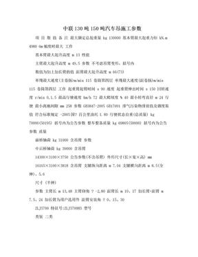 中联130吨150吨汽车吊施工参数.doc