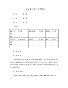 绩效考核暂行管理办法.doc