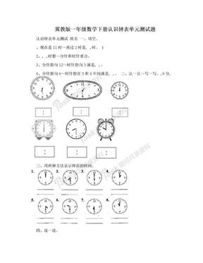 冀教版一年级数学下册认识钟表单元测试题.doc