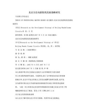 北京万达电影院线发展战略研究.doc
