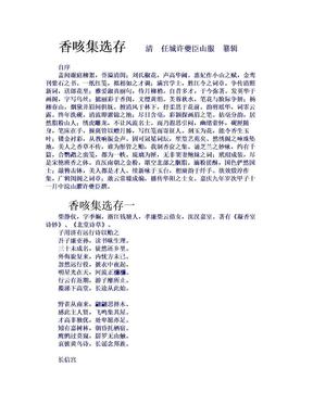 (清)许夔臣《香咳集选存》.doc