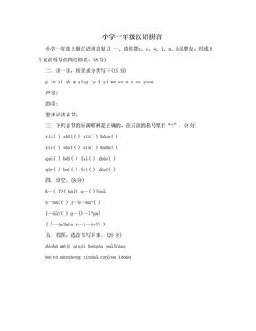 小学一年级汉语拼音.doc
