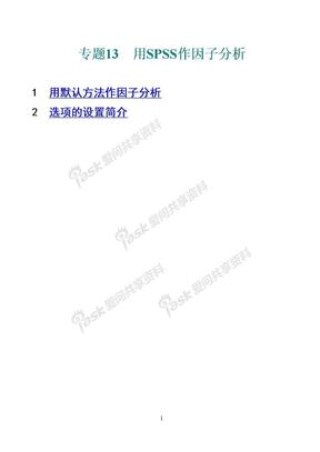 专题13 用SPSS作因子分析简介.doc