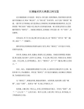 江湖骗术四大典籍之阿宝篇.doc