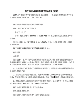 浙江省中小学教师培训管理平台登录【官网】.docx