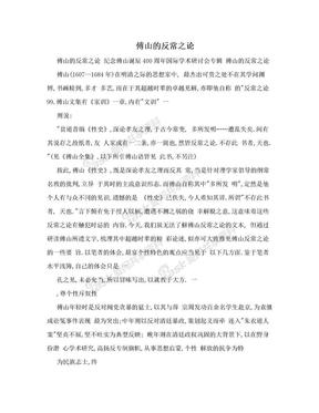 傅山的反常之论.doc