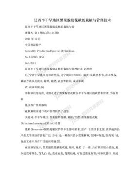 辽西半干旱地区黑果腺肋花楸的栽植与管理技术.doc