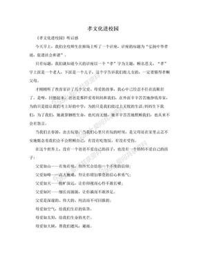 孝文化进校园.doc