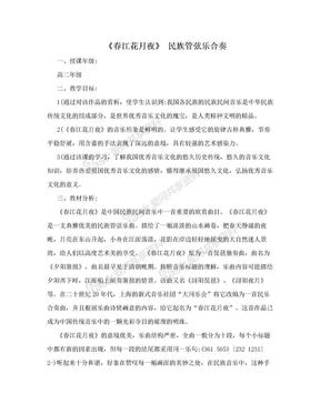 《春江花月夜》  民族管弦乐合奏.doc
