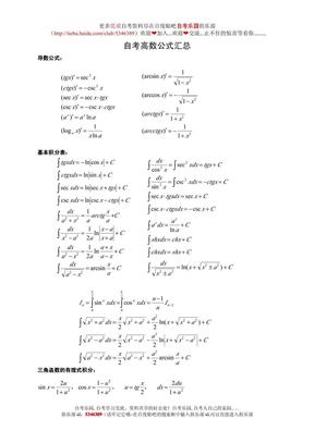 自考高数公式汇总.pdf