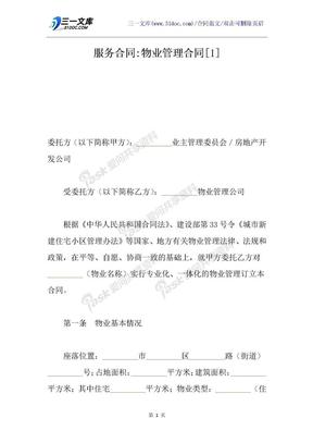 服务合同-物业管理合同[1].docx