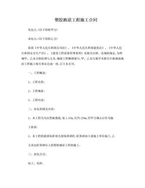 塑胶跑道工程施工合同.doc