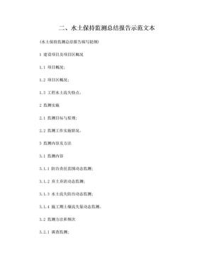 水土保持监测总结报告示范文本(2015年最新).doc