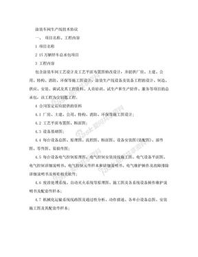 涂装车间总承包项目技术协议WORD.doc