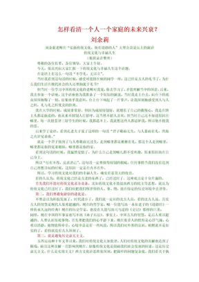 怎样看清一个人一个家庭的未来兴衰 刘余莉老师.doc