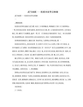 武当南派——松溪内家拳宗阐秘.doc