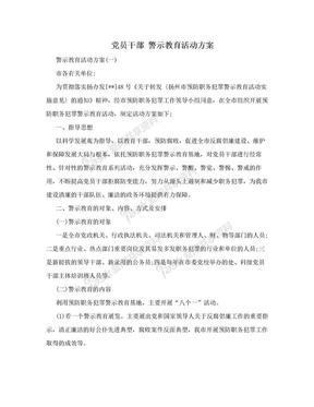 党员干部 警示教育活动方案.doc