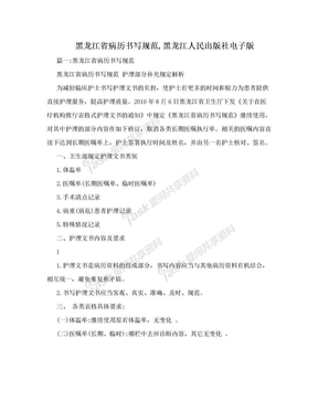 黑龙江省病历书写规范,黑龙江人民出版社电子版.doc
