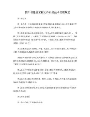四川省建设工程文件归档技术管理规定.doc