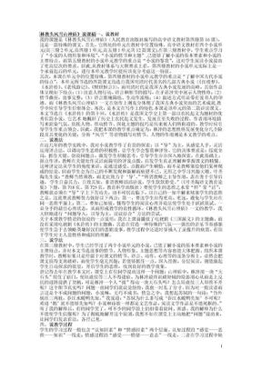 高中语文必修五说课稿(全)精编版.doc