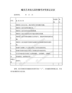 学校控烟考评奖惩记录表.doc