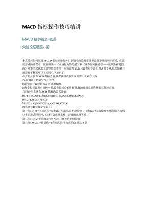 MACD指标操作技巧精讲.doc