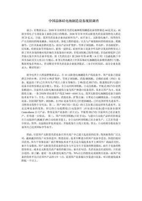 中国晶体硅电池制造设备现状调查_光伏信息_2009.doc