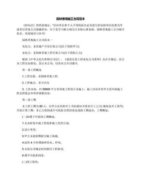 园林景观施工合同范本.docx