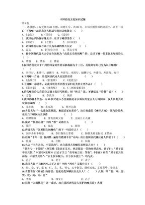 中国传统文化知识试题.docx