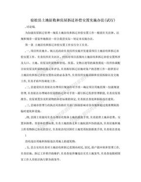 宿松县土地征收和房屋拆迁补偿安置实施办法(试行).doc