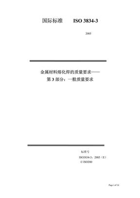 ISO3834-3:2005-金属材料熔化焊的质量要求—第3部分:一般质量要求.pdf
