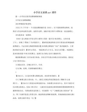 小学语文说课ppt课件.doc