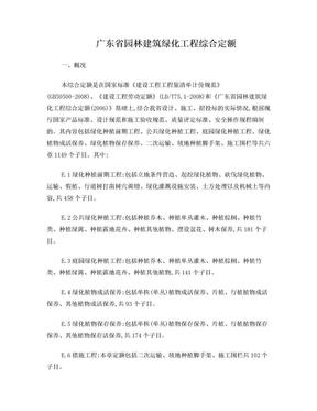 2010年广东省建设工程计价依据-绿化.doc