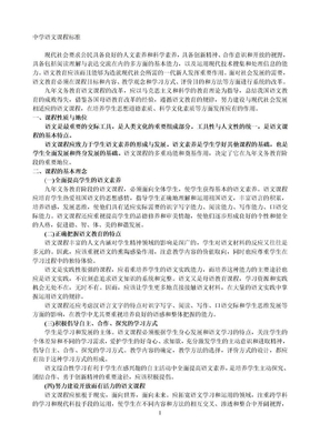 中学语文新课程标准.doc