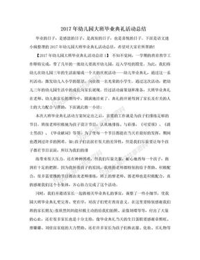 2017年幼儿园大班毕业典礼活动总结.doc