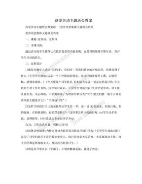 热爱劳动主题班会教案.doc